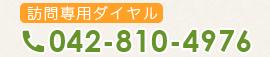 TEL:042-810-4976